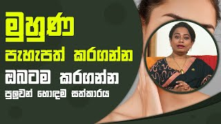මුහුණ පැහැපත් කරගන්න ඔබටම කරගන්න පුලුවන් හොඳම සත්කාරය | Piyum Vila | 18 - 10 - 2021 | SiyathaTV Thumbnail