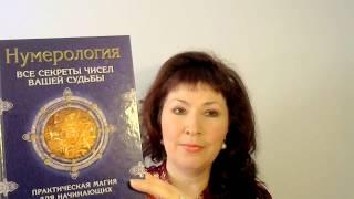 Лучшие книги для женщин Все секреты чисел вашей судьбы Обучение нумерологии