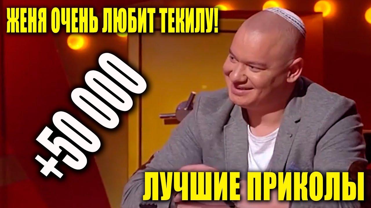 🤣 Очень ржачные и смешные шутки 🤣 УГАРНЫЕ ПРИКОЛЫ   подборка ЛУЧШИХ шоу Рассмеши Комика