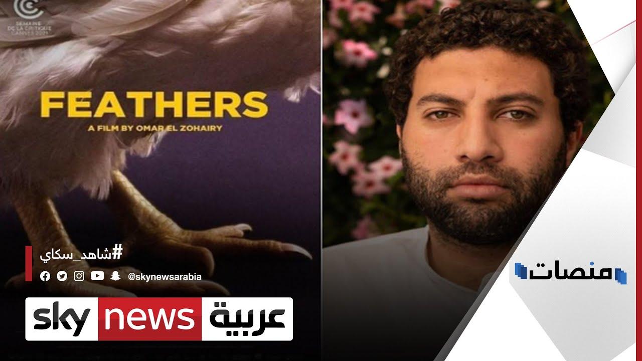 فنانون يغادرون مهرجان الجونة بغضب بسبب فيلم ريش | #منصات  - 16:54-2021 / 10 / 18