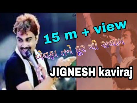 Jignesh Kaviraj Lok Dayro Bewafa tane Dur Thi Salamjinam studio ratnal full HD