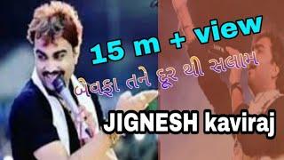 Jignesh Kaviraj 2018 Lok Dayro Bewafa tane Dur Thi Salam jinam studio ratnal full HD