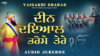 Deen Dayal Bharose Tere | Shabad Gurbani Kirtan | New Shabad 2021 | Bhai Prabhjinder Singh Ji Riar