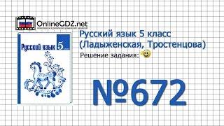 Задание № 672 — Русский язык 5 класс (Ладыженская, Тростенцова)