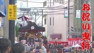 平成28年度 久米田池世界かんがい施設遺産登録地車お祝い曳行