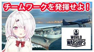 【World of Warships】みんなで戦艦ゲームであそぼーっ!WOWSリベンジ!#wows【にじさんじ/椎名唯華】