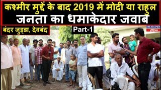 Modi Vs Rahul 2019 | देवबंद की जनता ने दी झन्नाटेदार राय | Headlines India