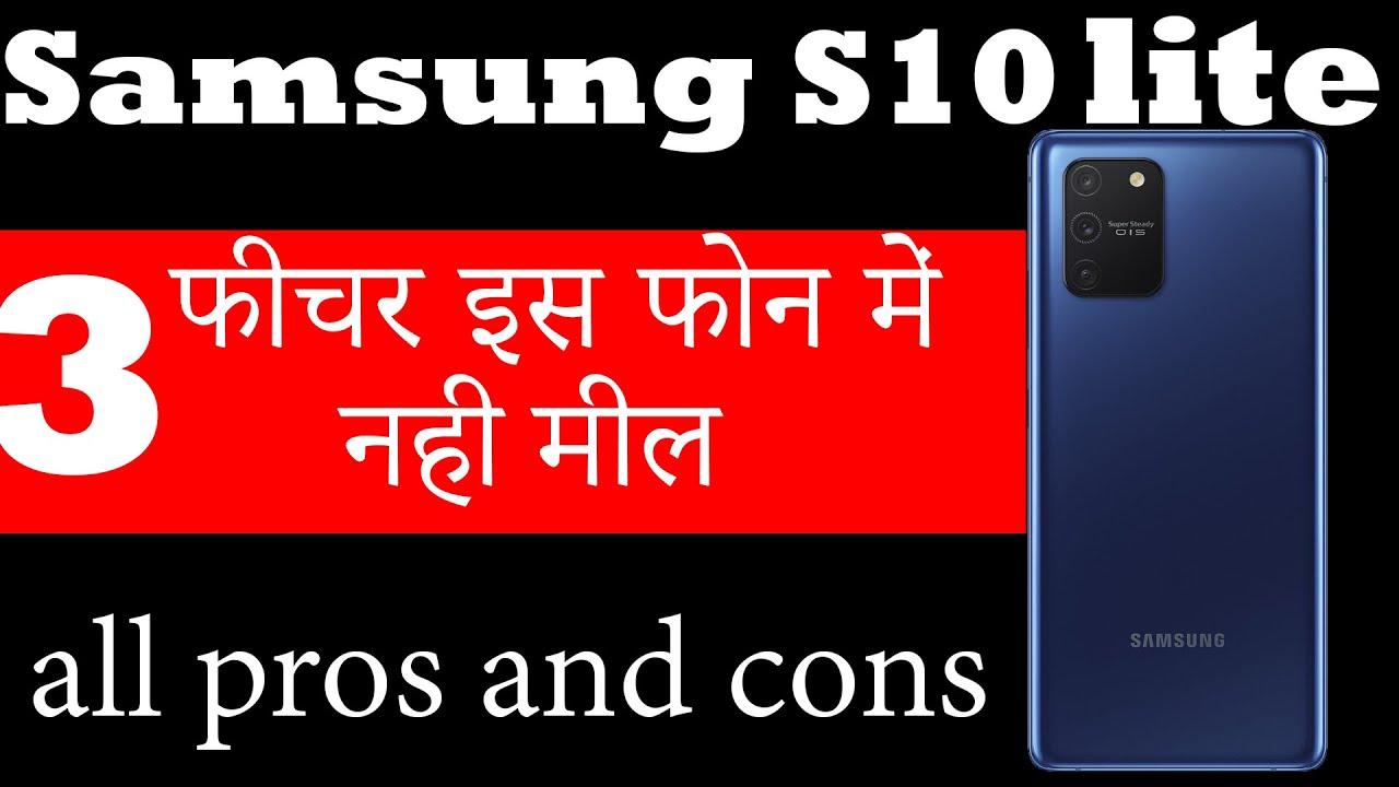 Download 3 Big Problems Samsung galaxy s10 lite Or Reasons to Buy OR not buy Samsung galaxy s10 lite