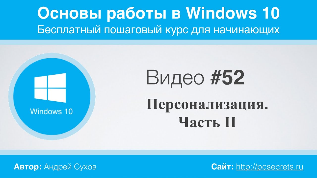 Видео #52. Персонализация Windows 10 (Часть 2)