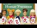 Барби про Школу Новые ученики в школе Мультик Барби Куклы для девочек mp3