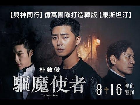 驅魔使者 官方電影預告片 高清片花 香港戲院 22-08-2019 上映