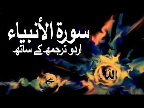Surah Al-Anbiya with Urdu Translation 021 (The Prophets)