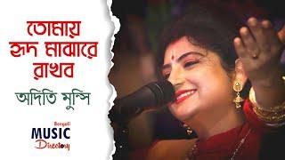 Tomay Hrid Majhare Rakhbo Chere Debo Na | Aditi Munshi | Live Performance