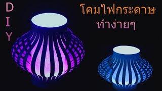 DIY วิธีการทำโคมไฟจากกระดาษง่ายๆ คะ.DIY How To Make Paper Lamp Shades