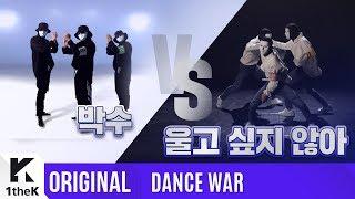 [DANCE WAR(댄스워)] Round 2: CLAP(박수) VS Don't Wanna Cry(울고 싶지 않아)
