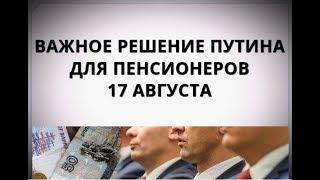 Важное решение Путина для пенсионеров 17 августа