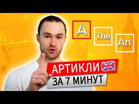 Артикли в Английском Языке: A - AN -THE | Выучи за 7 Минут Навсегда с @Pro English
