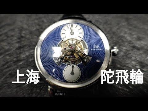上海手表 . 破世鋒芒