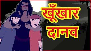 खूँखार दानव | Hindi Cartoon | Moral Stories For Kids And Children | हिन्दी कार्टून