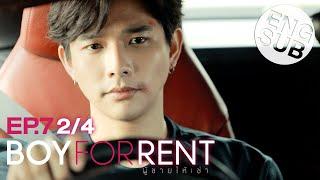 [Eng Sub] Boy For Rent ผู้ชายให้เช่า   EP.7 [2/4]