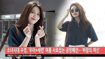 [BEHIND] 소녀시대 수영, '우아 세련' 여름 사로잡는 공항패션··· '바람의 여신'