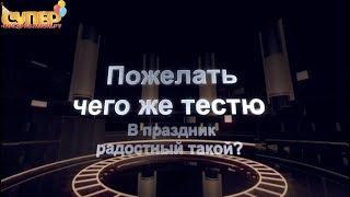Поздравление для тестя с днем рождения super-pozdravlenie.ru