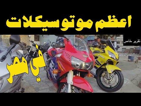 ملك السيارات | اسرع واقوي موتسيكلات في مصر اسعار مذهلة