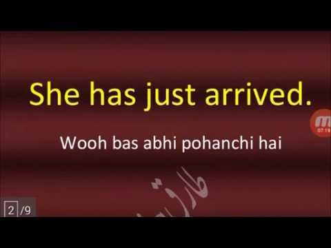 Spoken English course in Urdu ! Learn Present Perfect Tense In Urdu ! Hindi ~ Lesson One