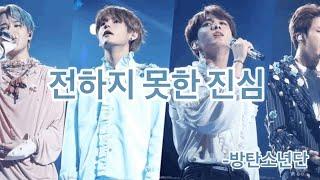 [MGL SUB] BTS (방탄소년단) - THE TRUTH UNTOLD (전하지 못한 진심) (Feat. Steve Aoki)