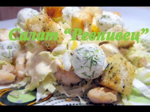 Салат Ревнивец с курицей и сухариками: рецепт быстро и просто
