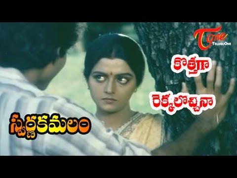 Swarna Kamalam - Telugu Songs - Kothaga Rekkalochina