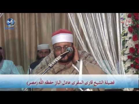 Rattili Qur'an No 17 Qari Adil Albaz International Mehfil-e-Qirat May 2012 Jamia Ashrafia LHR PK