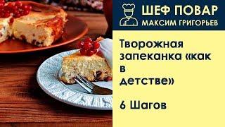 Творожная запеканка «как в детстве» . Рецепт от шеф повара Максима Григорьева