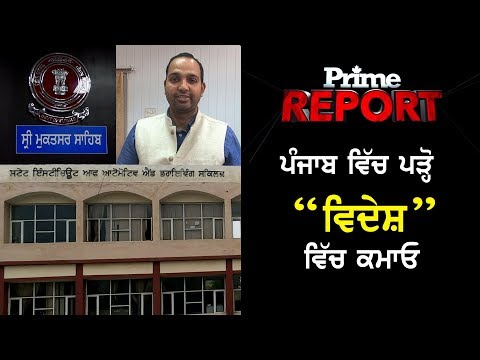 Prime Report  87 Study In Punjab Earn In Abroad