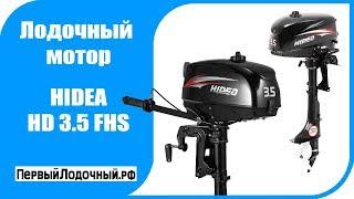 Hidea HD 3.5 FHS - Обзор лодочного мотора и обсуждение недостатков.