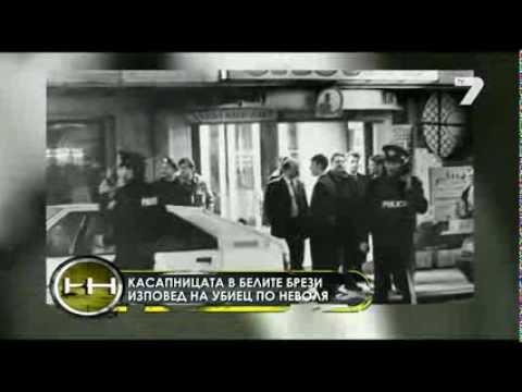 ZHEGA 06.04.2014 / ЖЕГА - Мръсните тайни на българския ъндърграунд