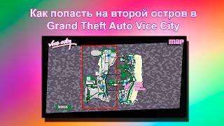 как попасть на второй остров в GTA Vice City Stories
