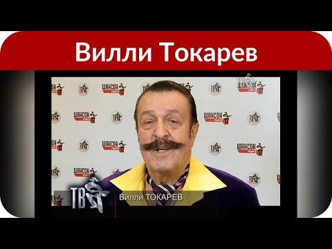 Вилли Токарев попал в реанимацию в Москве