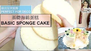 【零失敗】【完美基本海綿蛋糕做法】【PERFECT TEXTURE SUPER EASY SPONGE CAKE RECIPE】stephie's kitchen