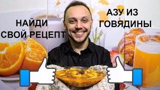 Азу по татарски из говядины вкусно, просто и быстро