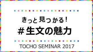 【都庁セミナー2017】生活文化局紹介PV