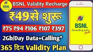 BSNL Validity Recharge | Bsnl Validity Plan | Bsnl Plan 2021 | BSNL 365 Days Plan | Tech Raghavendra
