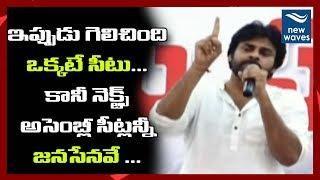 Janasena Will Win All Assembly Seats - Says Pawan Kalyan | 2024 AP Elections | New Waves