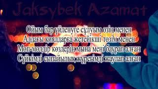 Жақсыбек Азамат - Жаным менің балапаным (минус, текст, караоке)