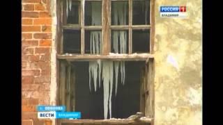 Кілька сімей в Собинке живуть в будинку разрушающемся