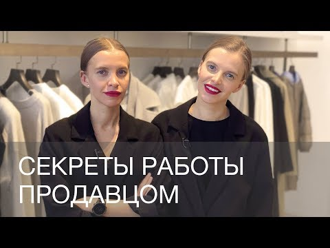 Как правильно продавать одежду