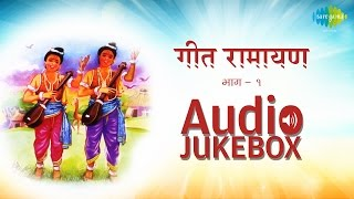 Geet Ramayana (Vol. 1) | Popular Marathi Songs | Audio Jukebox
