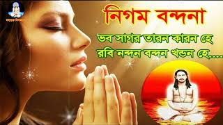 ভব সাগর কারন তারন হে,গুরু দেব ও দয়া কর দীনজনে II Bhava Sagara Tarana Karana Hey-Guru Vandana