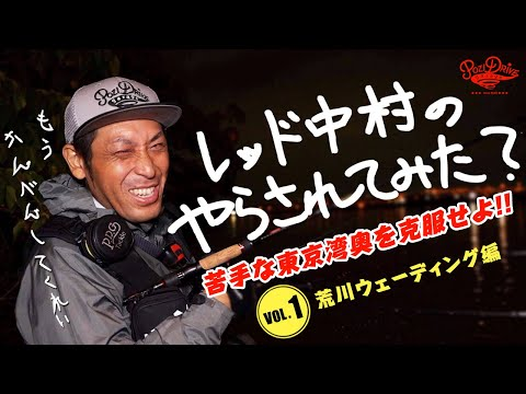 東京湾奥シーバスゲームレッド中村のやらされてみた苦手な東京湾奥を克服せよ‼VOL1 荒川ウェーディング編