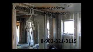 Электрик, электромонтажные работы Новосибирск(, 2013-10-22T14:30:46.000Z)